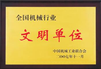 杭州叉车荣誉-文明单位