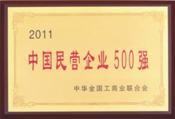 杭州叉车荣誉-中国民营企业500强