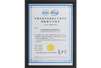 杭州叉车荣誉-实验室认可证书