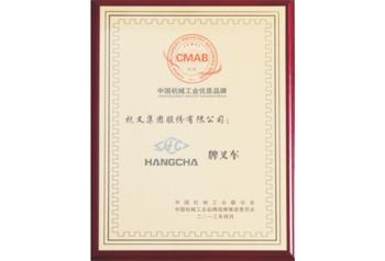 杭州叉车荣誉-中国机械工业优质品牌