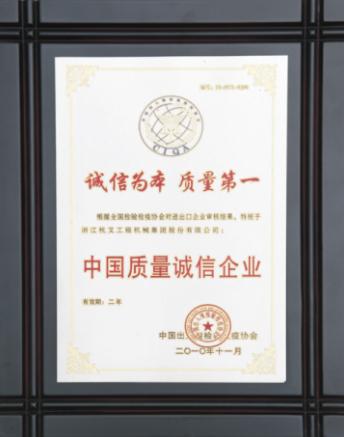 杭州叉车荣誉-中国质量诚信企业
