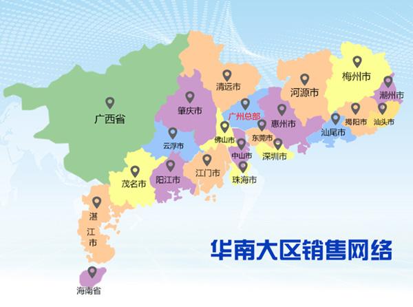 华南大区销售网络