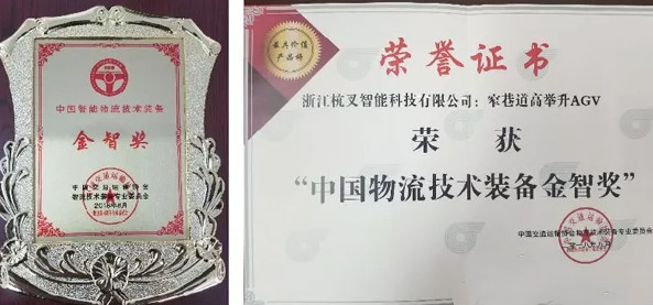 杭叉荣获中国智能物流技术装备大会金智奖