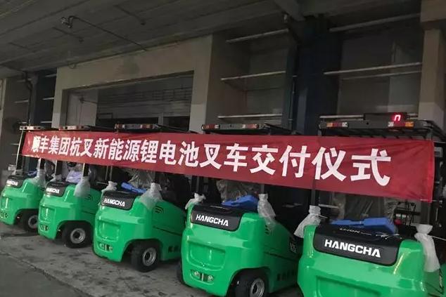 杭叉锂电叉车批量交付顺丰集团