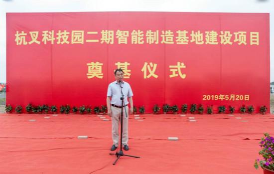 【喜讯】杭叉科技园二期智能制造基地奠基仪式成功举行!