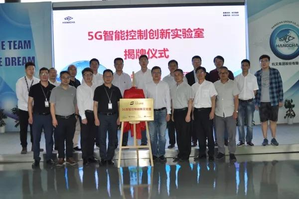 【重磅】迎接5G时代,杭叉成立5G联合创新实验室!