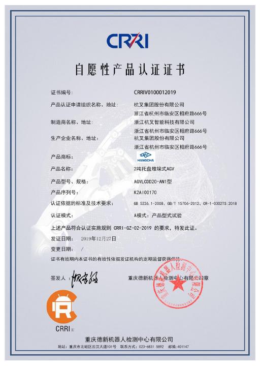 杭叉集团AGV通过CR认证